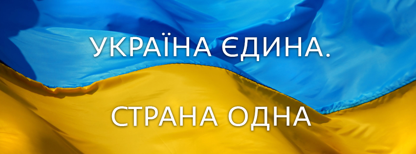 United UKRAINE - United Country